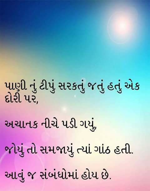 Sexy dirty image in gujrati